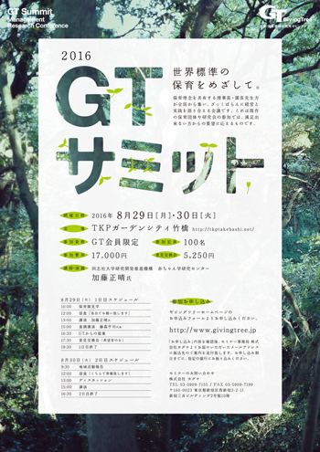 flyer_GT2016