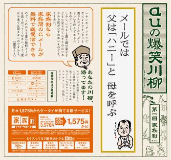 flyer_bakusho