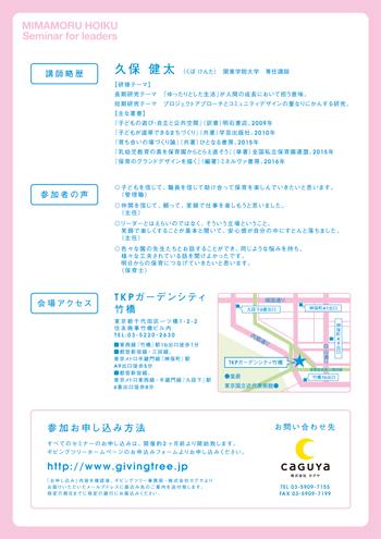 flyer_leader20162r