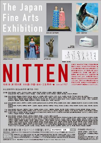flyer_nitten2015