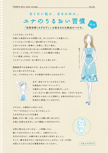 flyer_yunacolum