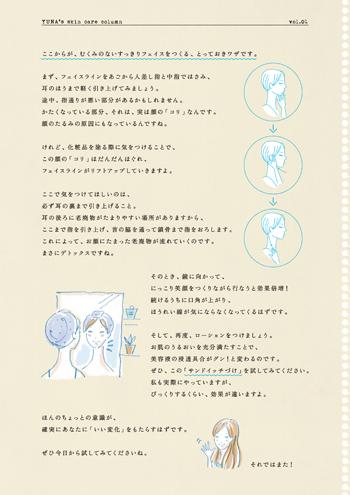 flyer_yunacolum02