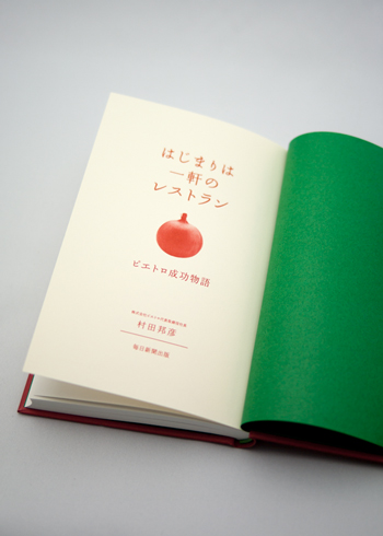 other_piebook04