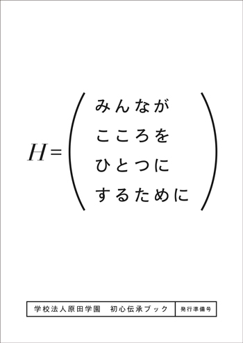 pam_harada1