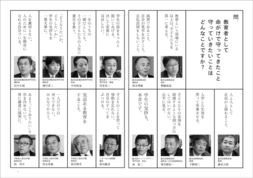 pam_harada2