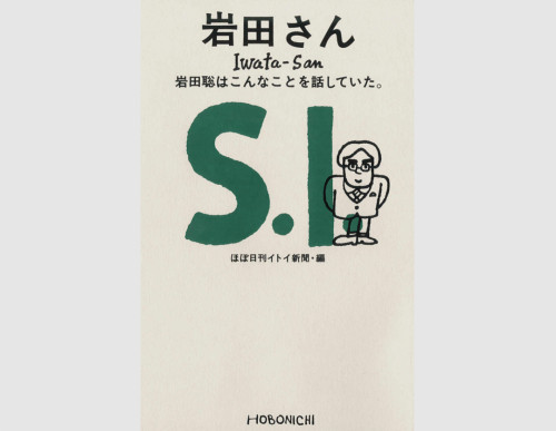 iwatasan01