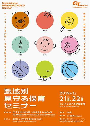 flyer_shokuiki20181