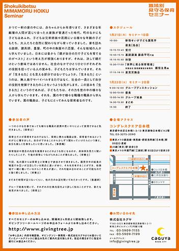 flyer_shokuiki20182