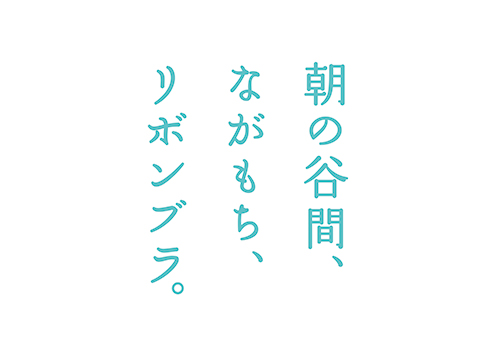 logo_asanotanima