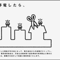 九州電気保安協会