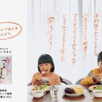 福岡のお米
